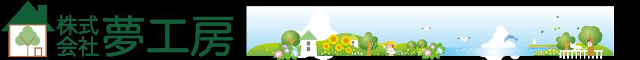 (株)夢工房|自然素材と無垢材の注文住宅を大阪で建てる工務店