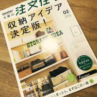 SUUMO「大阪の注文住宅」