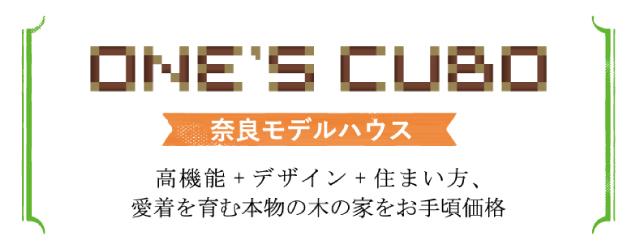 ワンズキューボ-奈良モデルハウス